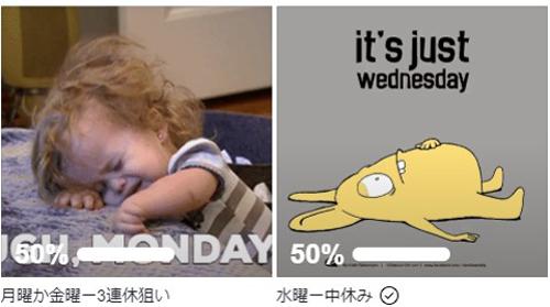 【アンケート結果発表】週4日勤務の場合、どのように休みたい?