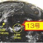 台風13号2016のたまごの最新の進路を米軍とヨーロッパが予想!