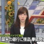 月曜から夜ふかしの元アシスタント松井くららが福岡で月曜から早起き