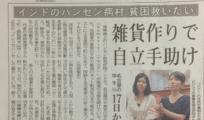 2013/06/07 「インド雑貨屋さん oaks」と「インドワークキャンプ団体 namaste!」の記事が 中日新聞の夕刊に掲載されました!