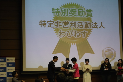 2017/03/11【NIC Global Youth Award】特別奨励賞受賞しました!