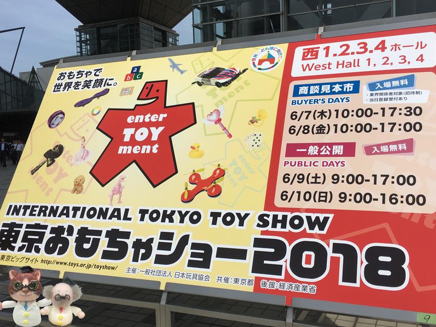 東京おもちゃショーに行ってきました