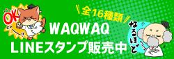 WAQWAQ LINEスタンプ販売中
