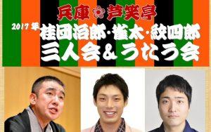 2017年「桂団治郎・雀太、紋四郎 三人会&うたう会」