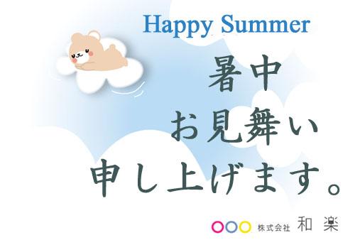 summer2016