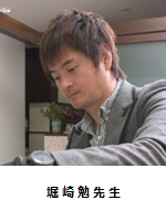 堀崎勉先生