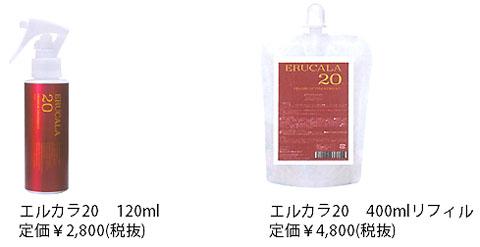 香栄化学エルカラ20