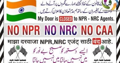 'میرا دروازہ این پی آر، این آر سی ایجنٹس کیلئے بند ہے'  مالیگاؤں کے ہر گھر کے دروازے پر جمعیت علماء کی مقامی یونٹ کا پوسٹر آویزاں