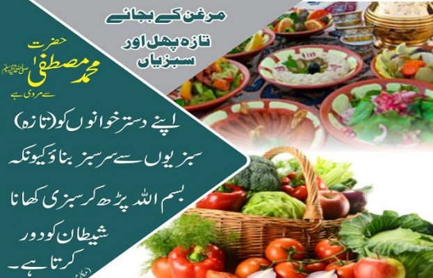 نبی کریم ﷺ نے سبزی ار صحت کے بارے میں کیا اچھی بات کی