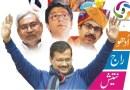 اُدھو ! راج ! نتیش سبق سیکھیں دہلی الیکشن سے !