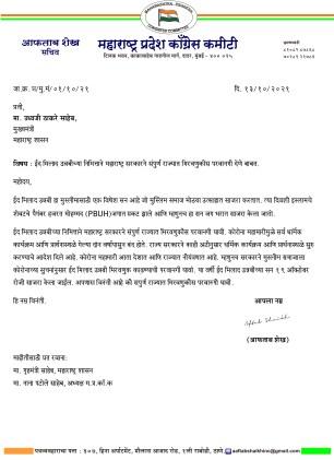 Letter for Eid Milad Un Nab