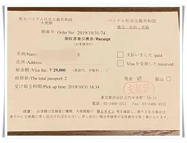 世界一周,ベトナム,観光ビザ,ベトナム大使館,東京,申請書