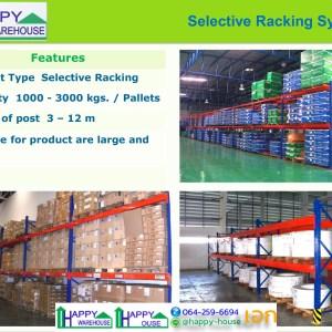 หมวดหมู่: ระบบชั้นวาง (RACKING SYSTEM) ป้ายกำกับ: ชั้นวางสินค้าในโรงงาน, ระบบชั้นวาง (RACKING SYSTEM), ระบบชั้นวางสินค้าในโรงงาน