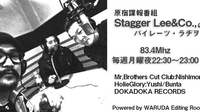 StaggerLee &Co.,のパイレーツ・ラヂヲ