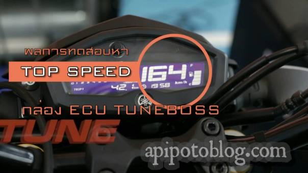 top speed mt15
