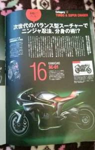 prediksi 16 kawasaki sc-01