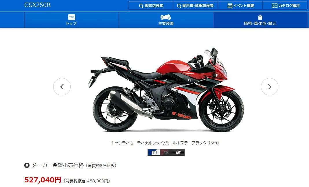 gsx harga di japan