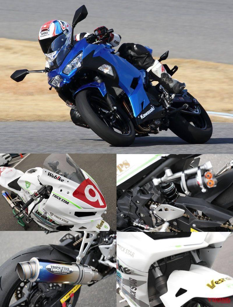 ninja trickstar 250cc 1