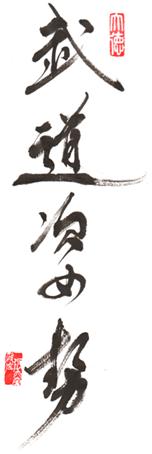 Calligraphy for Moo Do Jaseh.  Figure 4.