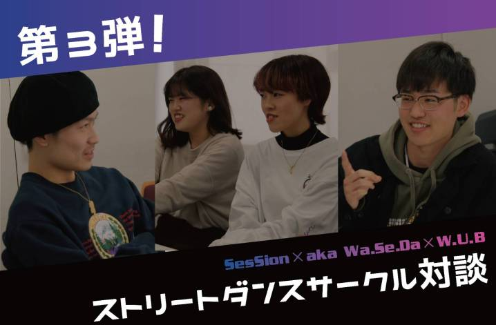 早稲田 ストリートダンス aka ワセブレ セッション