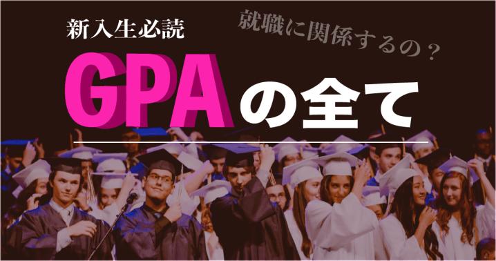 早稲田 早稲田大学 広研 ワセアド wasead GPA 新入生 一年生 単位