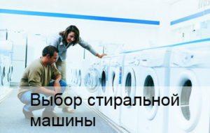 Bir çamaşır makinesi seçin
