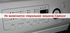 Samsung yıkayıcı çalışmıyor
