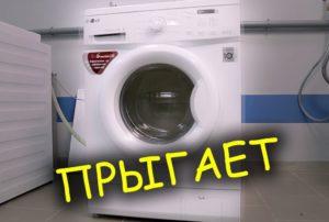 LG çamaşır makinesi dönerken şiddetli bir şekilde titriyor