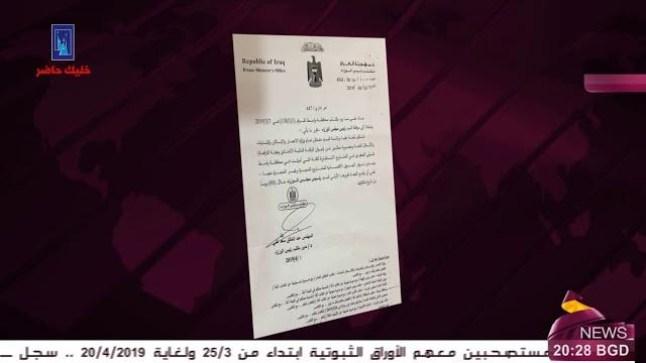عبد المهدي يأمر بالتحقيق في كافة المشاريع الاستثمارية بواسط