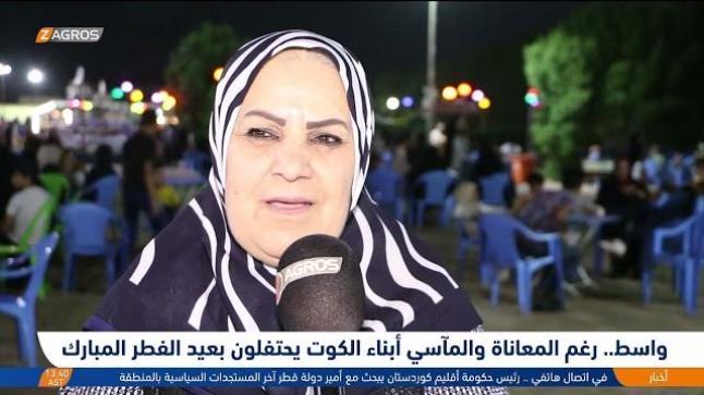 واسط.. رغم المعاناة والمآسي أبناء الكوت يحتفلون بعيد الفطر المبارك