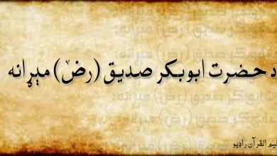 Photo of د حضرت ابوبکر صدیق (رض) مېړانه!