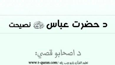 Photo of د حضرت عباس رضی الله عنه نصيحت