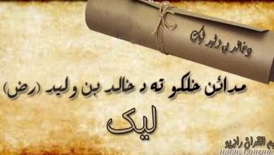 Photo of مدائن خلکو ته د خالد بن ولید (رض) ليک!