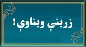 Photo of بې غرضه ښېګڼه