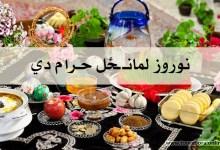 Photo of زه ولې نوروز نه لمانځم؟