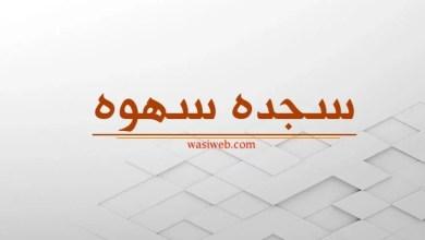 Photo of دسلام ګرځولوله مخه سجده سهوه کول څنګه ده؟