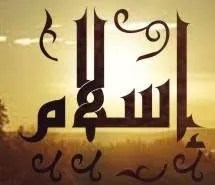 Photo of اسلام ځینې اصول