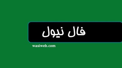 Photo of نيك فالي په اسلام كې