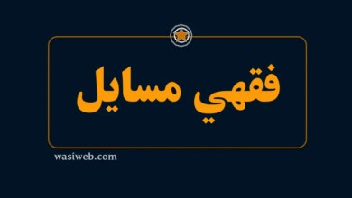 Photo of فقهي اختلاف یوه علمي پانګه ده