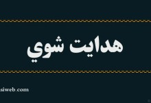 Photo of 13 كاله وروسته مې دحقيقت خوند وڅاكه! -هدایت شوي