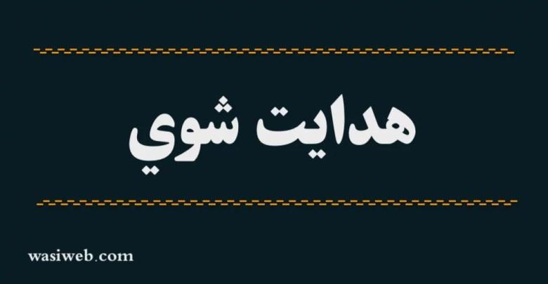 Photo of کله چې ولاديمير عبدالله شو- هدایت شوي