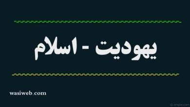 Photo of يو يهودي څنګه مسلمان شو؟ -هدایت شوي