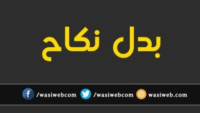 Photo of نكاح شغار يا بدل از نظر شريعت اسلامي