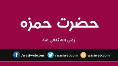 Photo of حمزه بن عبدالمطلب رضي الله عنه