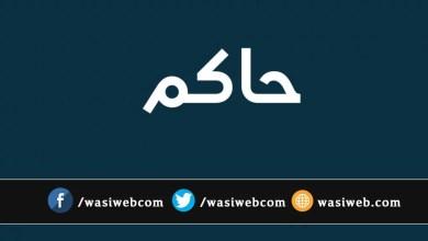 Photo of په اسلامي شريعت کې د حکامو محاسبه