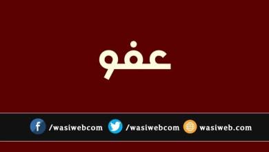 Photo of عفو و بخشش