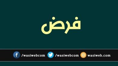 Photo of فرض او حرام؛ په دین کې لومړیتوبونه!