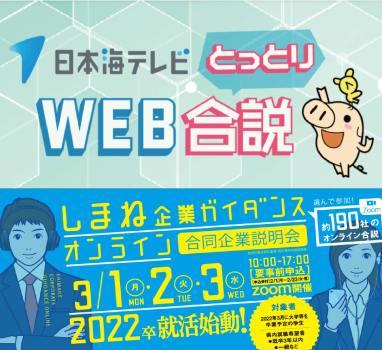 「日本海テレビとっとり」と「ジョブカフェしまね」のWEB企業説明会参加中!