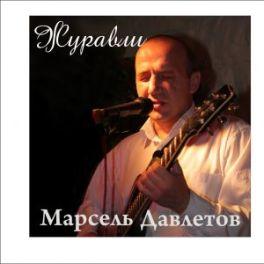 Platten, über die ich nichts schreiben kann 6: Marcel Dawletow – Журавли
