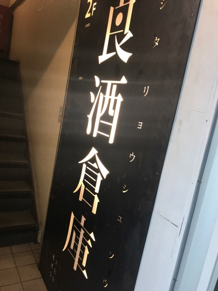 坂下良酒倉庫>